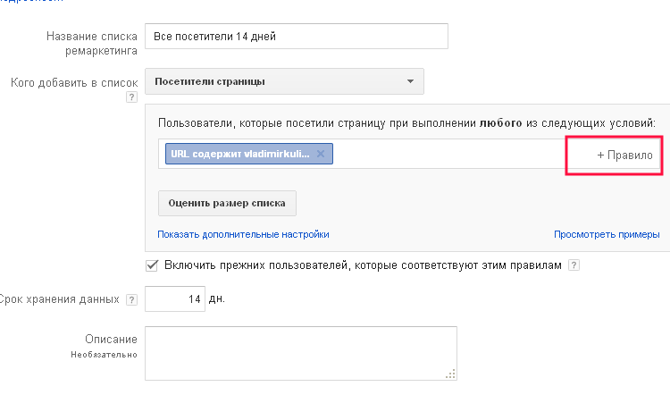 Правило для ремаркетинга в Google Adwords