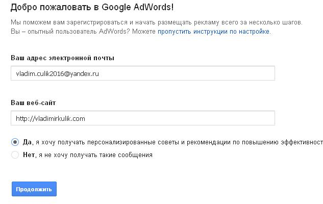 Аккаунт Google Adwords создан