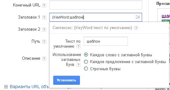 Шаблон в Google Adwords